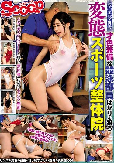 |SCPX-370|  college girl school swimsuits homemade creampie