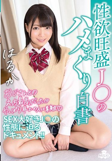 |MILK-063| Sexual Confessions Of A Lusty J* Haruka Takami beautiful girl featured actress cosplay blowjob