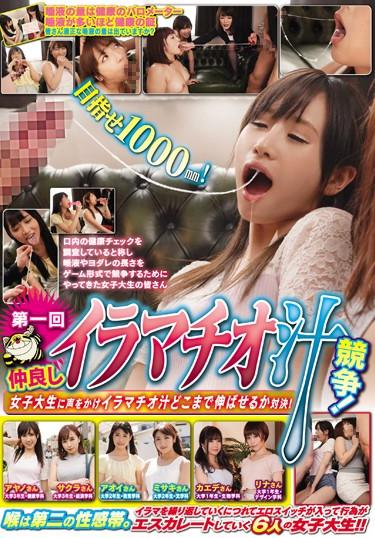 |HJMO-413| Aim for 1,000 mm! First Time A Friendly Deep Throat Juicy Battle! We Put The Call Out To A College Girl And Put Her To The Test In A Deep Throat Juicy Battle To See How Far She Could Go! shame college girl kiss deep throat