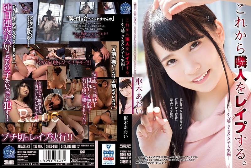 |SHKD-868|  枢木あおい 女子学生 美少女. 嫌悪感 ドキュメント