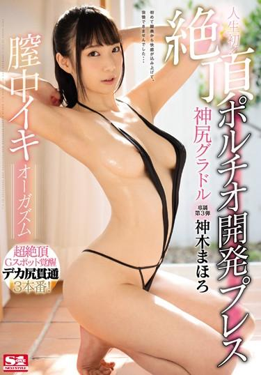 |SSNI-552| Her First Experience! A Gravure Idol With A Godly Ass Tries Some Athletic Sex Techniques Designed To Hit Her G-Spot And Make Her Cum! –  Mahoro Kamiki big asses featured actress nymphomaniac kiss