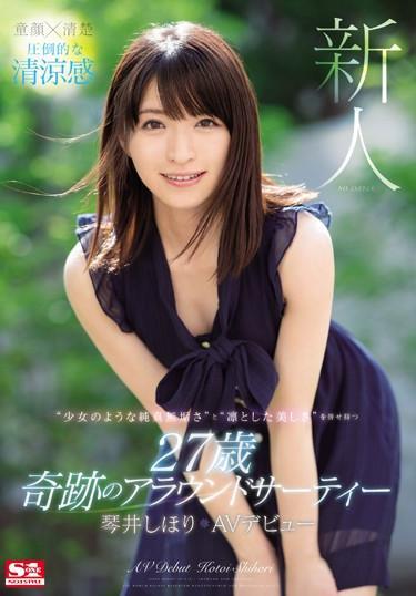 |SSNI-554| Fresh Face No. 1 Body 's AV Debut Shihori Kotoi slender featured actress kiss facial