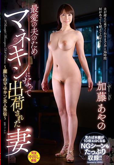 |VAGU-213| For The Sake Of Her Beloved Husband… A Wife Who Got Shipped Out As A Mannequin – The Legend Of The Beautiful Mannequin Wife – Ayano Fuji Ayano Kato doll mature woman married big tits