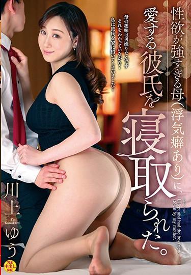 |VEC-377| My Mom Who Has A Strong Sex Drive (Habit Of Cheating) Steals My Beloved Boyfriend. Yu Kawakami Yu Kawakami (Shizuku Morino) mature woman married big tits featured actress