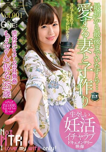 |ONEZ-204| From Beginning To End Always All The Time… Babymaking Sex With My Beloved Wife She Works At A Systems Company In Shibuya Moe-san (Not Her Real Name) 25 Years Old vol. 001 married big tits documentary creampie