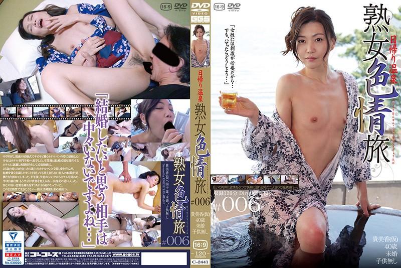|C-2441| Day Trip Spa Mature Woman Lust Trip #006 mature woman hot spring hi-def