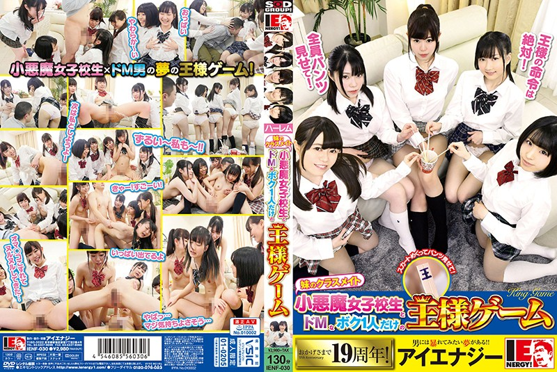 |IENF-030| My Classmate Of My Little Step A Little Devil Schoolgirl And I (I