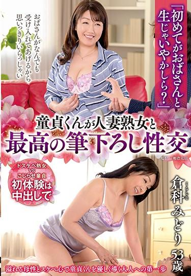 |CHERD-068|  倉科みどり creampie featured actress mature woman married