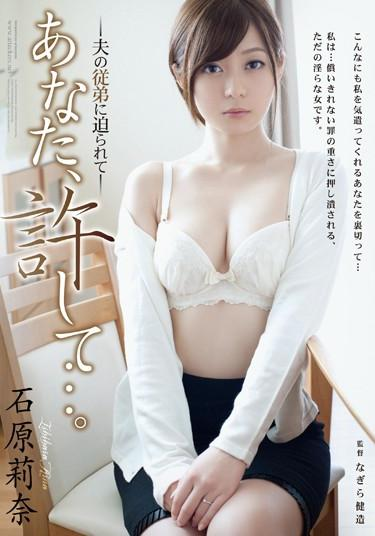  ADN-046  Forgive Me Darling… Forced By My Husband's Cousin…  Rina Ishihara humiliation married featured actress cheating wife