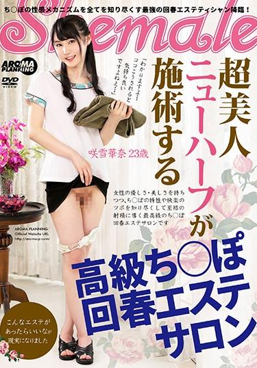 |ARM-793| Ultra Gorgeous Shemale Operates A High-Class Cock Rejuvenation Salon Yuki Shin Kana Sayuki slender shemale massage parlor handjob