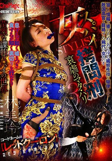 |CMN-205| Female Spy STYLISH Torture 3 – The Tragedy Of Mata Hari – Lin Mei-Lin Mirei Hayashi humiliation asian bdsm featured actress