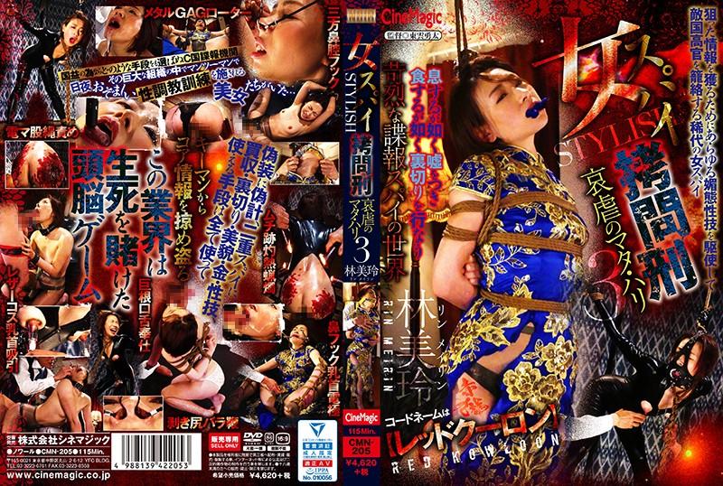 |CMN-205| Female Spy STYLISH Torture 3 - The Tragedy Of Mata Hari - Lin Mei-Lin Mirei Hayashi humiliation asian bdsm featured actress