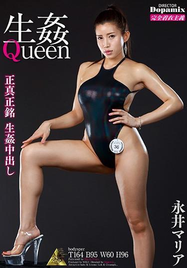 |DPMI-042| Fuck Queen –  Maria Nagai race queen pantyhose leotards foot fetish