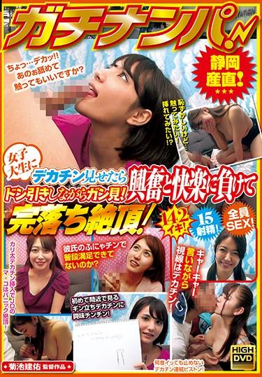 |NPS-382| A Real Pickup! Straight Outta Shizuoka! When I Showed This College Girl My Big Cock She Backed Up But She Kept On Looking! She Gave In To Her Excitement And Pleasure And Decided To Cum! 142 Orgasms! 15 Ejaculations! college girl picking up girls amateur creampie