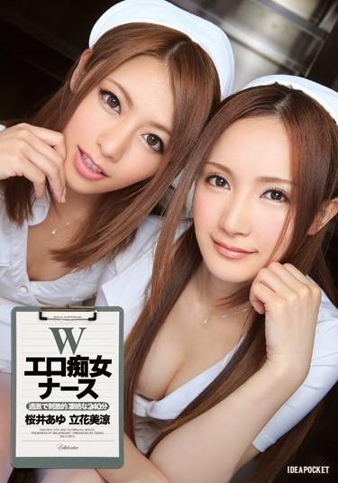 |IPZ-462| Nympho Nurses: 240 Minutes of Violent and Intense Sex Misuzu Tachibana Ayu Sakurai nurse slut dirty talk digital mosaic