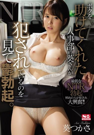 |SSNI-567| Aoi-san From The HR Department Rescued Me In My Time Of Need But When She Was Getting Fucked All I Could Do Was Sit There And Watch While I Got An Erection  Tsukasa Aoi gang bang office lady reluctant featured actress