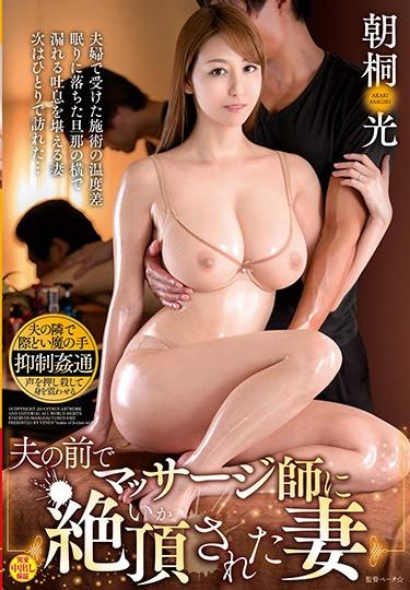|VEC-383| A Wife Made To Climax By a Masseur In Front of Her Husband:  Akari Asagiri beautiful tits mature woman married big tits