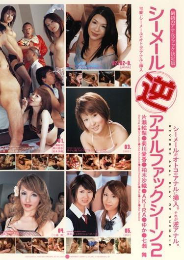|SHED-28| Shemale Reverse Anal Fuck Scene 2 Mai Nanase Aika Kikugawa Eri Katase Saori Kashiwagi orgy other fetish shemale bondage