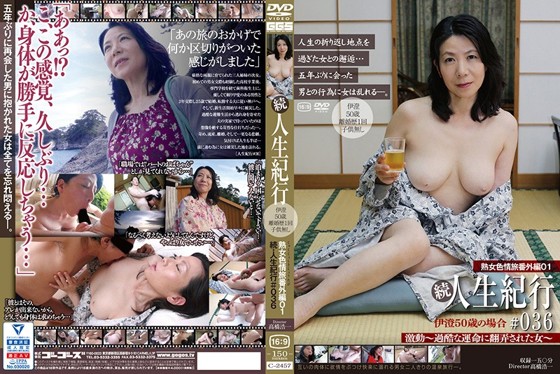 |C-2457| A Mature Woman And Her Journey Of Passion Extra Edition 01 The Continuing Adventures A Life Of Travels #036 mature woman kimono hot spring hi-def
