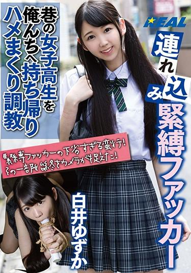 |XRW-763| S&M Fucker In The Bedroom – I Take A Barely Legal Schoolgirl To My Room Tie Her Up And Break Her In –  Yuzuka Shirai youthful school uniform bdsm featured actress