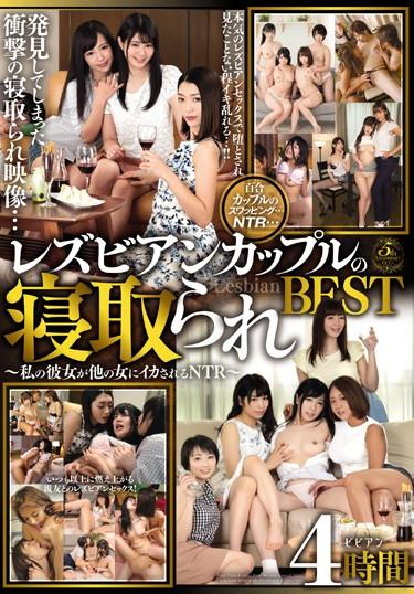 |BBSS-025| The Lesbian Series A Lesbian Couple Cuckold Fucking Best Hits Collection 4 Hours – My Girlfriend Got An Orgasm From Another Woman – Yuri Shinomiya Karen Uehara Miku Abeno Airi Sato Moa Hoshizora Misa Suzumi Chisa Shihono Nagisa Horikoshi Renon Kanae Mihina Azu (Mihina Nagai) lesbian documentary cheating wife lesbian kiss