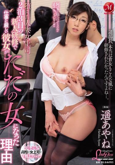 |JUL-004| The Downfall Of A Married Woman Lady Boss I Was On A 3-Day 2-Night Fresh Face Training Seminar And That's Where I Discovered The Reason Why This Professionally Severe Lady Boss Became An Ordinary Woman  Ayane Haruka humiliation shame mature woman various worker