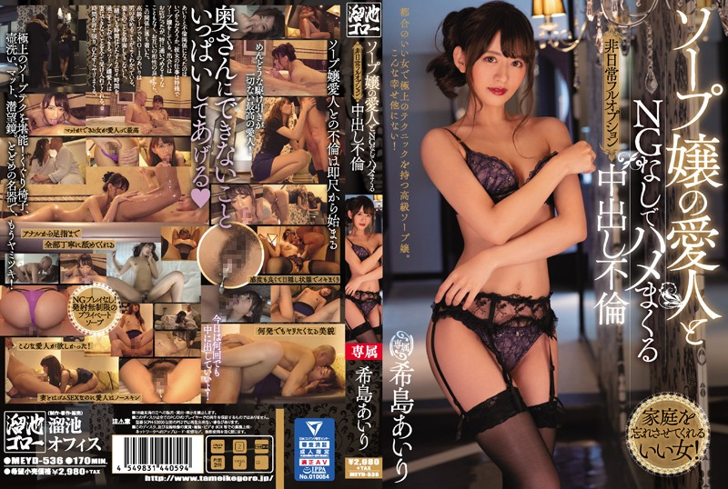 |MEYD-536| Full Option Creampie Adultery Fucking With Miss Soapland and Her Lover - No Barriers Out of The Ordinary!  Airi Kijima sex worker adultery slender featured actress