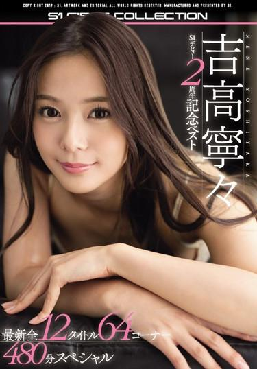 |OFJE-216|  S1 Debut 2nd Anniversary Best Hits Collection Her Latest 12 Titles 64 Episodes 480-Minute Special Nene Yoshitaka beautiful girl slut groping featured actress