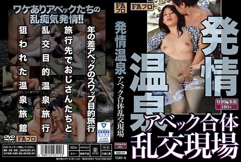 |SQIS-011| Lusty Spa Couples Orgy big tits orgy cheating wife drama