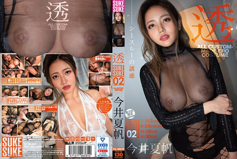 |SKSK-002|  x See-through #002 Kaho Imai gal big tits other fetish featured actress