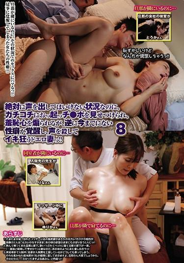 |UMD-709| She Musn't Dare Utter A Sound But When She's Faced With This Rock Hard Cock It Fills Her With Shame But At The Same Time It Awakens All Of Her Repressed Lust And Now This Horny Housewife Is Trying To Bite Her Tongue While Going Cum Crazy!! 8 Touka Rinne Rina Onkai Yurika Aoi shame married big tits cheating wife
