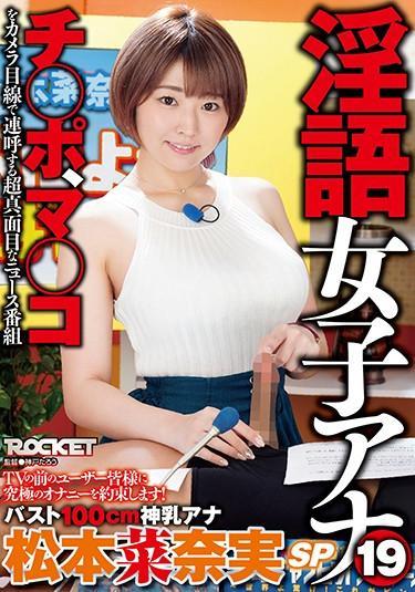|RCTD-280| The Dirty Talk Female Anchor 19 A 100cm Big Divine Titty Announcer  Special Nanami Matsumoto  big tits featured actress blowjob