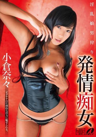 |XV-1190| Shes a Filthy Pervert Crazy Girl Hunts for Dick  Nana Ogura slut bondage featured actress nymphomaniac