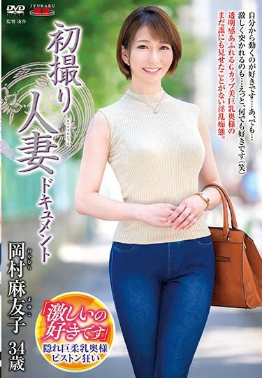 |JRZD-924| First Time Filming My Affair –  Mayuko Okamura mature woman married documentary featured actress