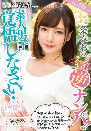  MILK-070  Amateur Boys Get Ready! Mio Ichijo Is Serving Up Sexy Reverse Pick Up Sex!! beautiful tits beautiful girl slut amateur