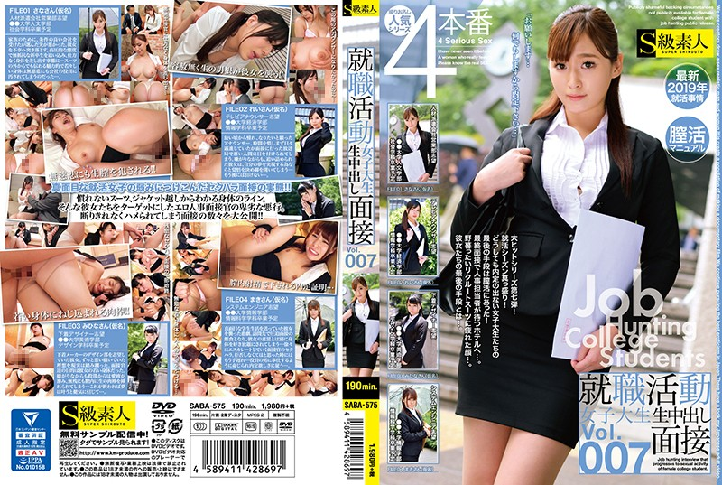 |SABA-575| Creampie Raw Footage Of An Interview With A Job Hunting College Girl vol. 007 office lady college girl amateur creampie