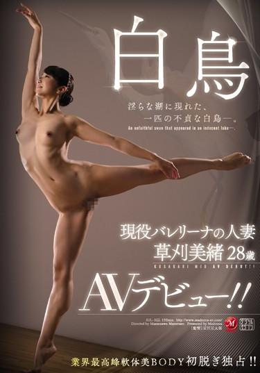 |JUL-022| The White Swan A Real-Life Ballerina Married Woman Mio Kusakari 28 Years Old Her Adult Video Debut!! mature woman various worker married slender