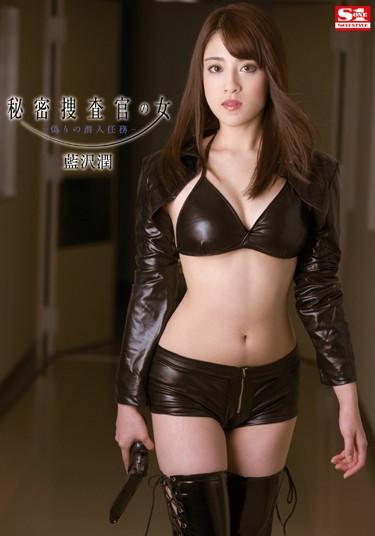 |SNIS-330| Female Secret Investigator Tricked Into Infiltrating a Criminal Hideout – Jun Aizawa beautiful girl featured actress drama