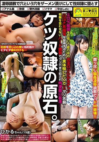 |SOAN-043| Unpolished Ass Whore – Hikaru (19 Years Old) outdoor training anal enema