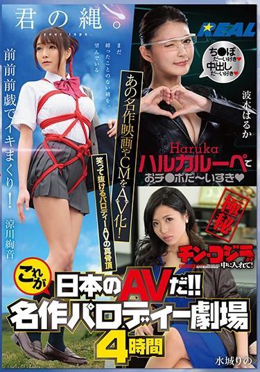 |XRW-781| This Is Japanese Porn! Masterpiece Parody Theatre 4 Hours Ayane Suzukawa Rino Mizuki Haruka Namiki lookalike creampie squirting bondage