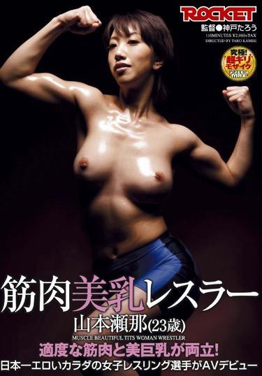 |RCT-309| Muscular Wrestler With Beautiful Tits Sena Yamamoto muscular variety featured actress