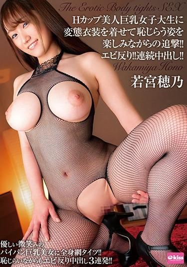 |EKDV-606| We Got A Beautiful H-Cup College Girl To Dress Up In Kinky Costumes Then Fucked Her And Creampied Her! –  Hono Wakamiya college girl beautiful girl big tits shaved pussy