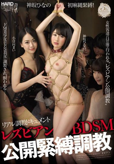|BBAN-257| A Real Breaking In Documentary Public Lesbian Series BDSM S&M Breaking In Training   Hinano Kamisaka Mai Kohinata bdsm lesbian outdoor training