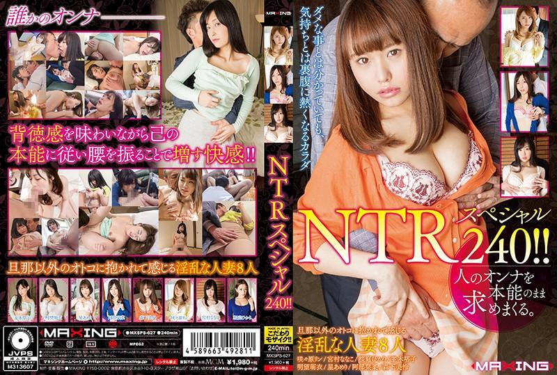 |MXSPS-627| NTR Special 240!! Toko Namiki Nanako Miyamura Kanna Abe Ameri Hoshi Rin Sasahara Hikari Sakuraba Mirei Morishita Mei Harumi beautiful girl married cheating wife hi-def