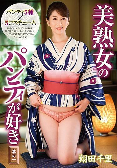 |GOJU-134| What I Love About The Panties of Beautiful Mature Women Number One  Chisato Shoda mature woman lingerie featured actress blowjob