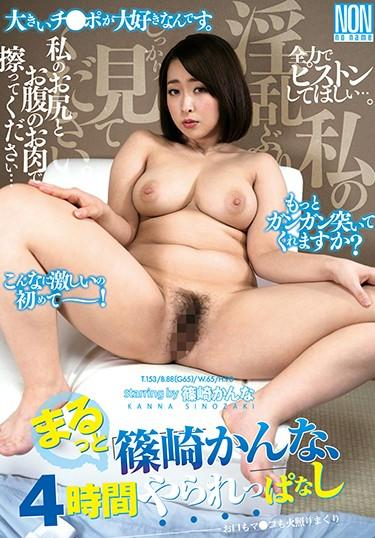 |YTR-137|  Getting Fucked For 4 Hours Straight Kanna Shinozaki chubby featured actress creampie deep throat