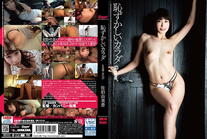 |HMGL-180| Shy Bodies Emika Mitabi Yumi Saeki Yumika Saeki married big tits featured actress vibrator