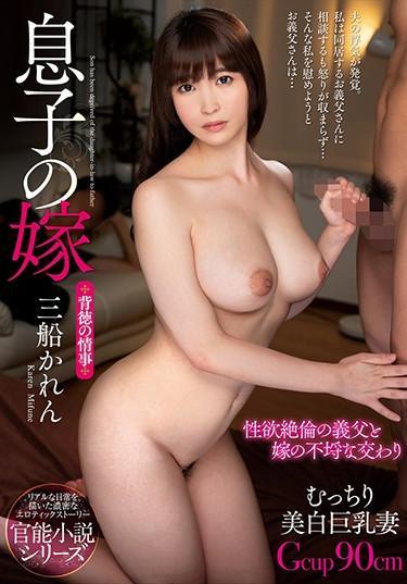 |NACR-288| Son's Wife Karen Mifune married big tits relatives featured actress