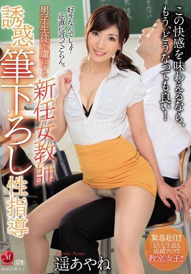 |JUL-069| The New Female Teacher Has All The Schoolboys Hooked Cherry Popping Sex Education Temptation Ayane Haruka mature woman emale teacher slut married