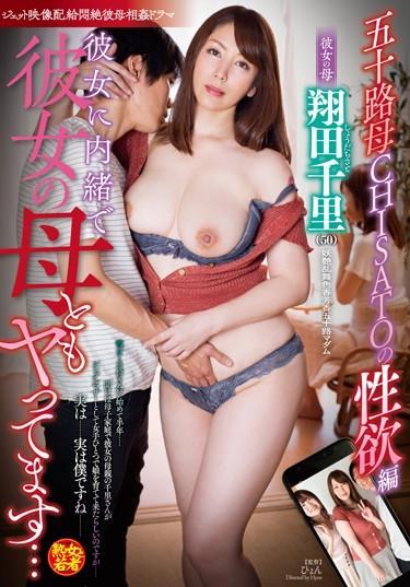 |NDRA-064| I Fuck My Girlfriend's Mother Secretly Too… Chisato Shoda mature woman big tits big asses featured actress